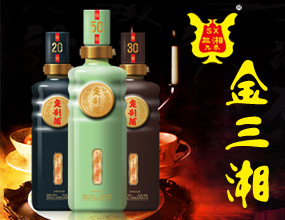 湖南金三湘酒業有限公司