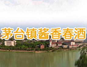 贵州省茅台镇酱香春酒厂