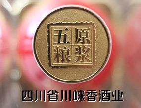 四川川崃香酒业有限公司