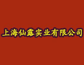 上海仙露实业有限公司