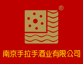 南京手拉手酒业有限公司