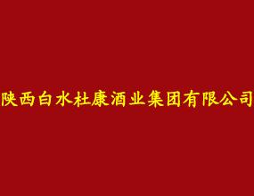陕西白水杜康酒业集团有限公司