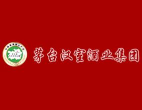 贵州省仁怀市茅台镇汉室酒业(集团)有限公司