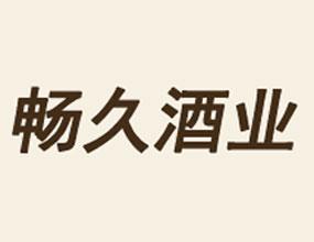 汕�^市�尘镁�I有限公司