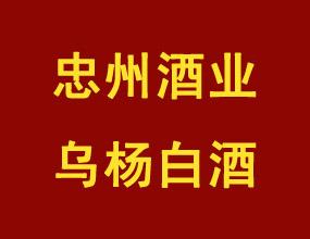 重庆忠州酒业有限公司