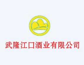 重�c市武隆�^江口酒�I有限公司
