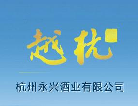 杭州永兴酒业有限公司
