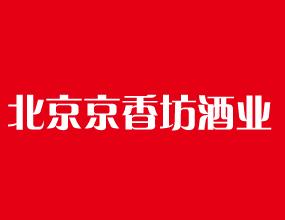 北京京香坊酒业有限公司