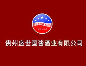 贵州盛世国酱酒业有限公司