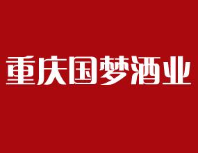 重慶國夢酒業有限公司
