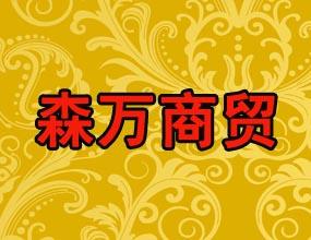 河南省森万商贸有限公司