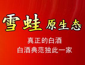 吉林省雪蛙生物制品有限公司