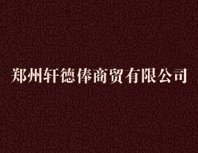 郑州轩德俸商贸有限公司