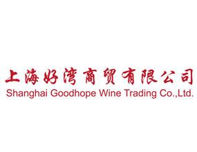 上海好湾商贸有限公司