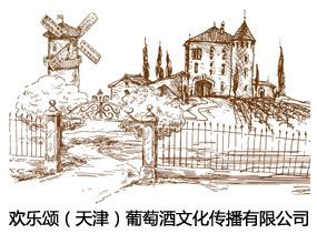 歡樂頌(天津)葡萄酒文化傳播有限公司