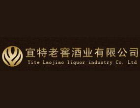 四川省宜宾市宜特老窖酒业有限公司