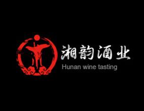 湖南湘韵酒业有限公司
