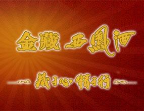 金藏·银藏西凤酒全国品牌运营中心