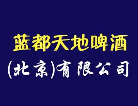 �{都天地啤酒(北京)有限公司