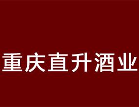 重庆直升酒业有限责任公司