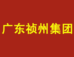 广东祯州集团有限公司