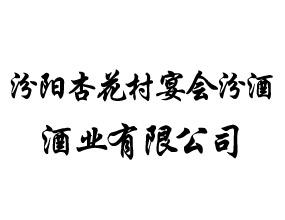 山西汾�市杏花村宴��汾酒�I有限公司