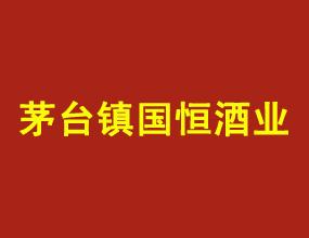 贵州省仁怀市茅台镇国恒酒业有限公司