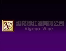 南京维格娜红酒有限公司
