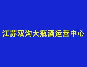 江苏绵柔大瓶酒运营中心