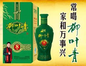 河北柳叶青酒业有限公司