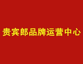 郎酒集团·贵宾郎品牌运营中心
