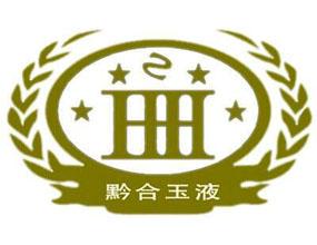 贵州黔合玉液酒业有限公司