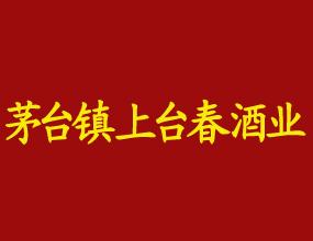 贵州省仁怀市上台酒业有限公司