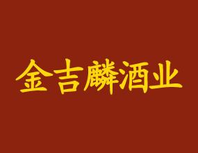 吉林省金吉麟酒業有限公司