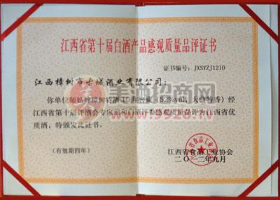 江西省第十届白酒产品感观质量品评证书