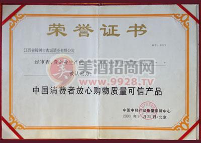中国消费者放心购物质量可信产品