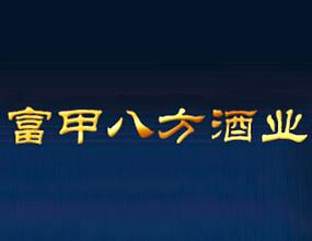 吉林省富甲八方酒业有限公司
