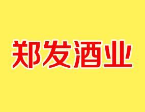 河南郑发酒业有限公司