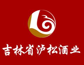 吉林省泸松酒业有限公司