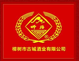 江西省樟树市古城酒业有限公司