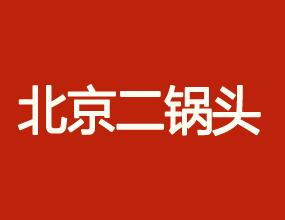 北京顺通三星酒业有限公司