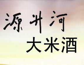 黑龍江省慶安源升河釀酒有限責任公司