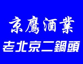 老北京二锅头酒·二锅头集团有限公司