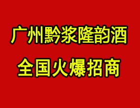 广州市黔浆隆韵酒业有限公司