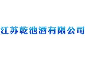 江苏洋河镇乾池酒有限公司