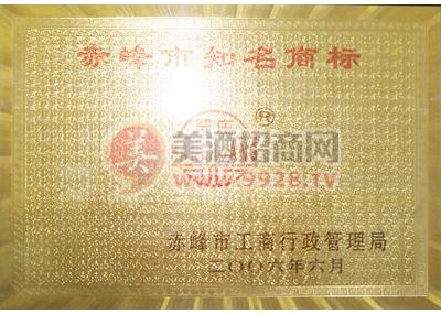 赤峰市知名商标