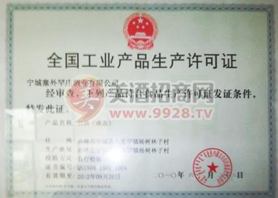 全国工业产品生产许可