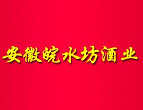 安徽老池酒業有限責任公司--皖水坊