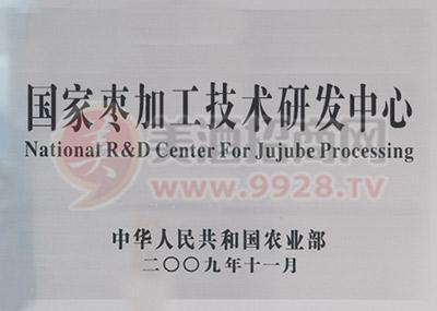 国家枣加工研发中心