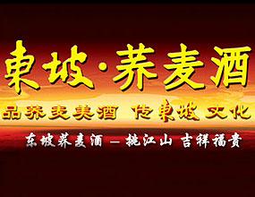 河南东坡酒业集团有限公司